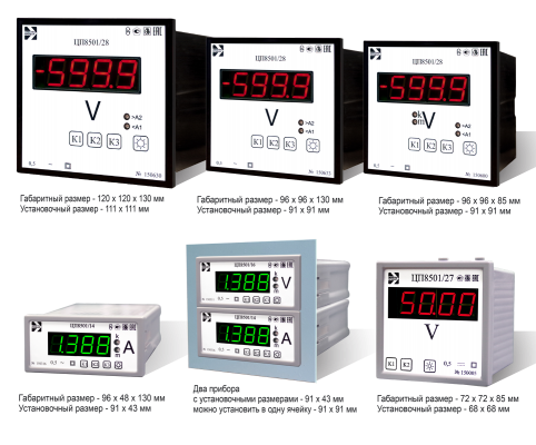 ЦП8501 — амперметры, вольтметры щитовые цифровые