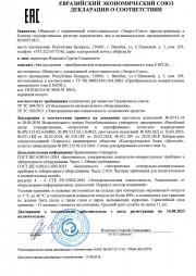Декларация о соответствии Таможенного союза EAC