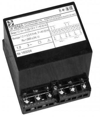 ЭП8565 — преобразователь измерительный напряжения обратной последовательности фаз