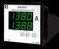 ИПС8503 — индикатор перегрузки тока статора