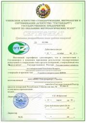 Сертификат о признании утверждения типа средств измерений Республики Узбекистан