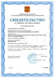 Свидетельство об утверждении типов средств измерений Российской Федерации