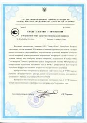 products/e857es/sertificat_e857es_ua.jpg