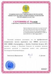 Сертификат о признании утверждения типа средств измерений Республики Казахстан